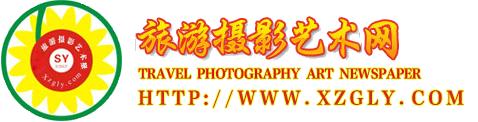 中国旅游摄影艺术网